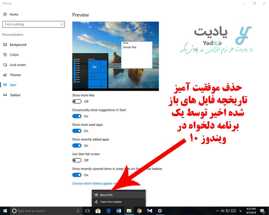 حذف موفقیت آمیز تاریخچه فایل های باز شده اخیر توسط یک برنامه دلخواه در ویندوز 10
