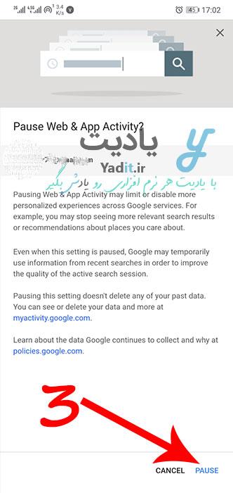 تایید حذف تاریخچه ی جستجوهای گوگل اندروید با استفاده از قابلیت Google activity