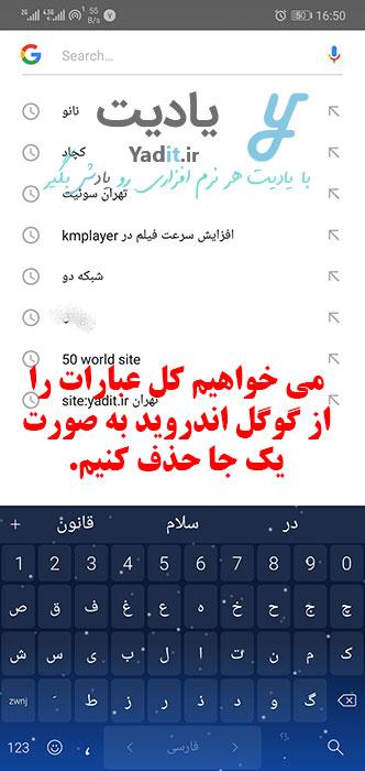 روش حذف تمامی عبارت های جستجو شده در گوگل گوشی اندرویدی با استفاده از تنظیمات خود اپلیکیشن