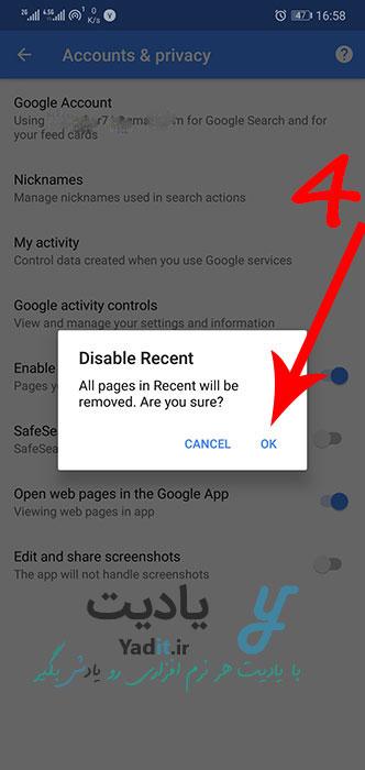 تایید حذف تاریخچه ی جستجوهای گوگل اندروید با استفاده از تنظیمات اپلیکیشن گوگل اندروید