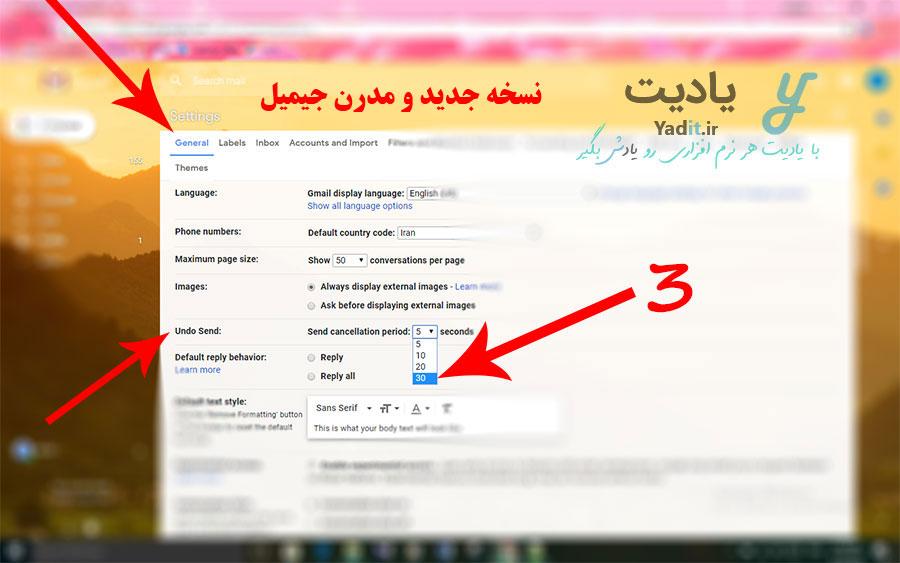 انجام تنظیمات مورد نیاز برای بازگرداندن ایمیل ارسال شده در نسخه جدید و مدرن جیمیل