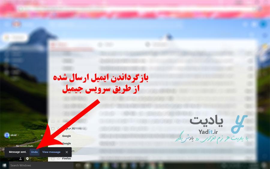 قابلیت بازگرداندن ایمیل ارسال شده از طریق سرویس جیمیل