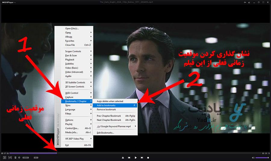 روش نشان گذاری کردن موقعیت زمانی فعلی از یک فیلم در KMPlayer