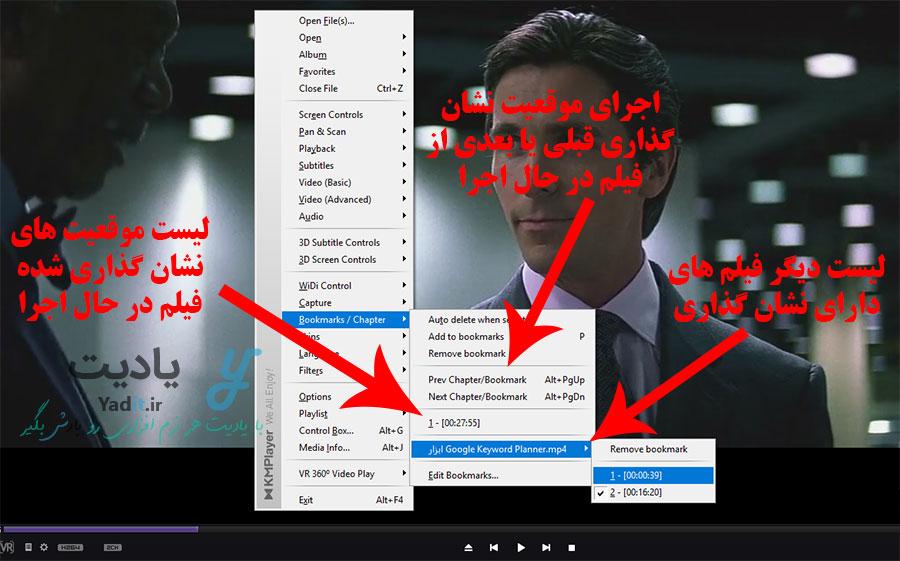 روش پخش موقعیت های نشان گذاری شده فیلم ها در KMPlayer