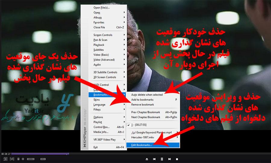 روش های حذف موقعیت های نشان گذاری شده از فیلم در KMPlayer