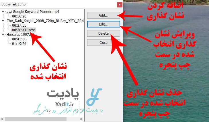 روش ویرایش و حذف موقعیت های نشان گذاری شده از فیلم در KMPlayer