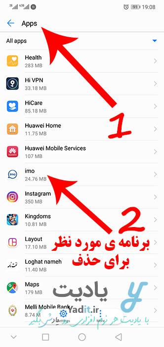 انتخاب برنامه ی مورد نظر برای حذف از گوشی اندرویدی