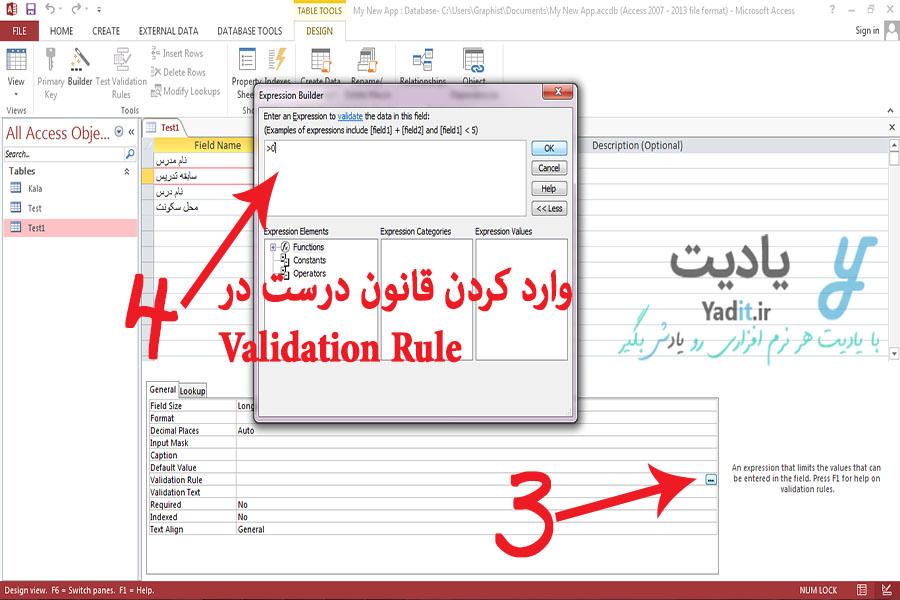 وارد کردن قانون اعتبار سنجی (Validation Rule)