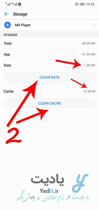 حذف حافظه پنهان ایجاد شده توسط برنامه مورد نظر از گوشی