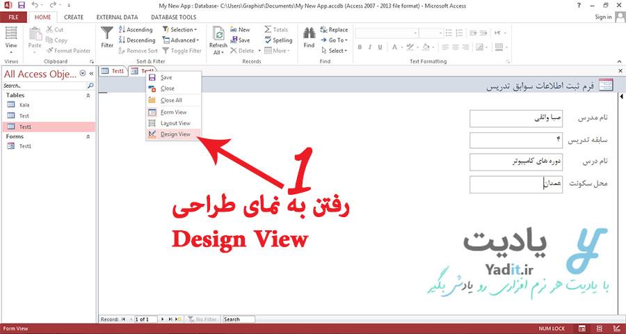 نمای طراحی (Design View)