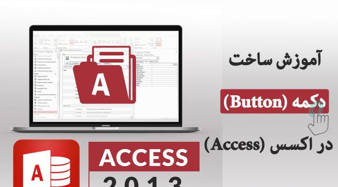 create button in access