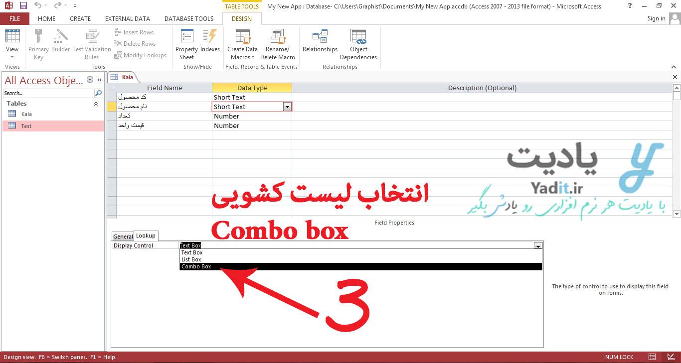 انتخاب منوی کشویی Combo box