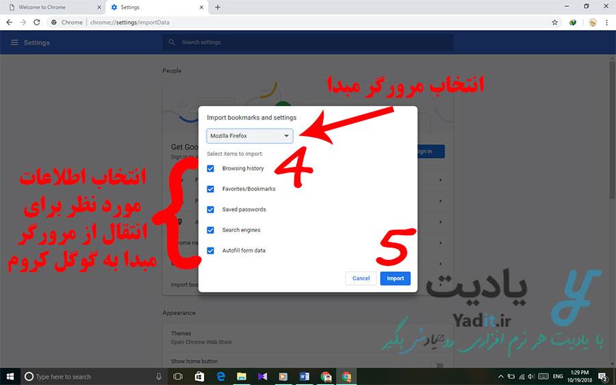 انجام تنظیمات مورد نیاز برای انتقال اطلاعات از یک مرورگر دیگر به گوگل کروم