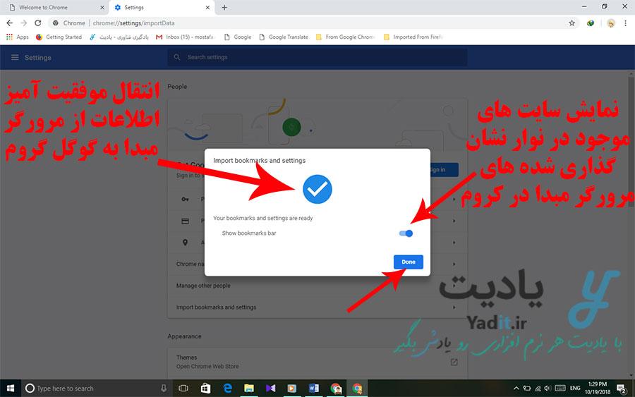 انتقال موفقیت آمیز اطلاعات مورد نظر از مرورگر مبدا به گوگل کروم