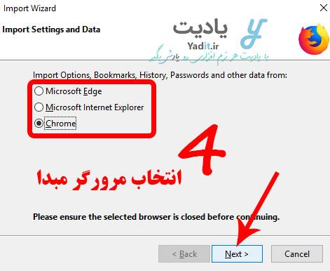 انتخاب مرورگر مبدا برای انتقال اطلاعات آن به فایرفاکس