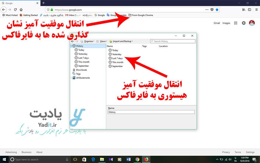 انتقال موفقیت آمیز اطلاعات از مرورگری دیگر به فایرفاکس