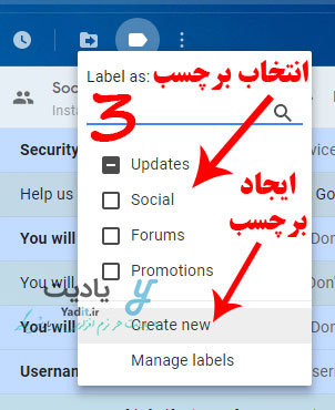 انتخاب برچسب (Label) مورد نظر برای اختصاص دادن به ایمیل های انتخابی