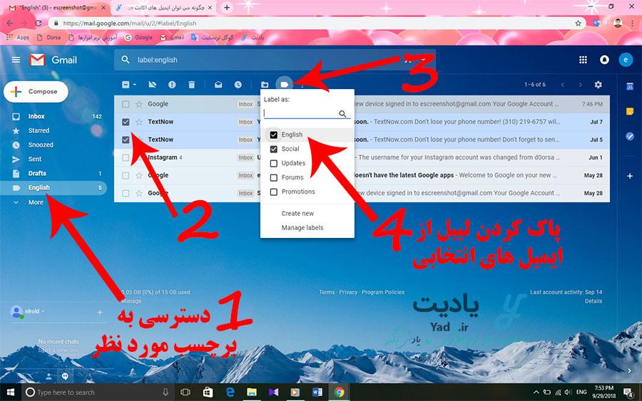 روش دسترسی به برچسب مورد نظر و ایمیل های آن