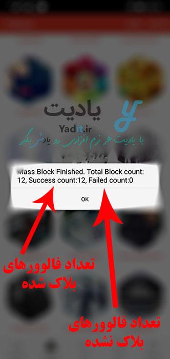 نتیجه بلاک و حذف دسته جمعی فالوورهای اینستاگرام