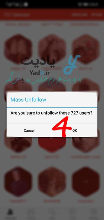 حذف یکجای فالووینگ های دلخواه از اکانت اینستاگرام