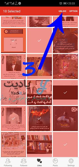 حذف لایک های (آنلایک-Unlike) پست های انتخاب شده در اینستاگرام