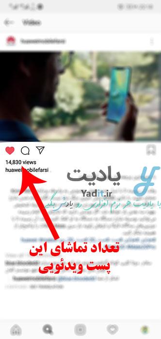 مشاهده تعداد تماشاهای ویدئوهای پست شده در اینستاگرام