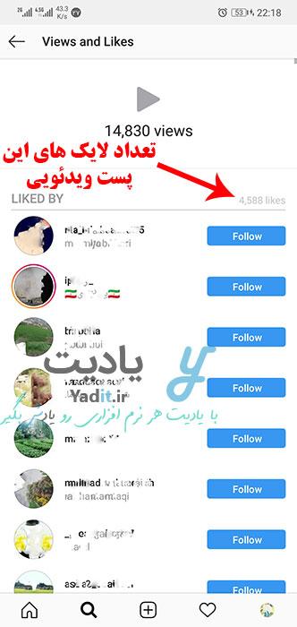 تعداد لایک های ویدئوهای پست شده در اینستاگرام