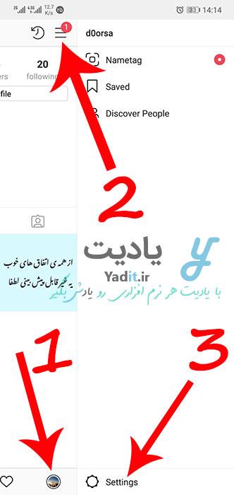 ورود به تنظیمات اینستاگرام برای مشاهده پست های لایک شده توسط خود