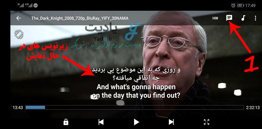 حذف زیرنویس های نمایش داده شده فیلم در اپلیکیشن MX Player گوشی های اندروید