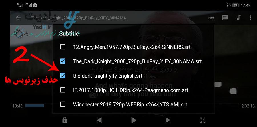روش حذف زیرنویس های نمایش داده شده فیلم در MX Player گوشی اندروید