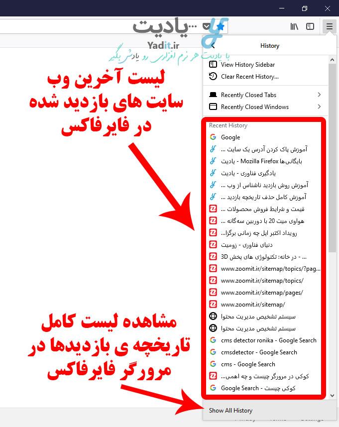 لیست آخرین وب سایت های بازدید شده در فایرفاکس
