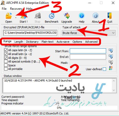 انجام تنظیمات نرم افزار Advanced Archive Password Recovery برای بازیابی رمز فراموش شده فایل های فشرده