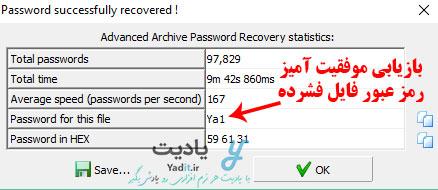 بازیابی موفقیت آمیز رمز عبور فایل فشرده