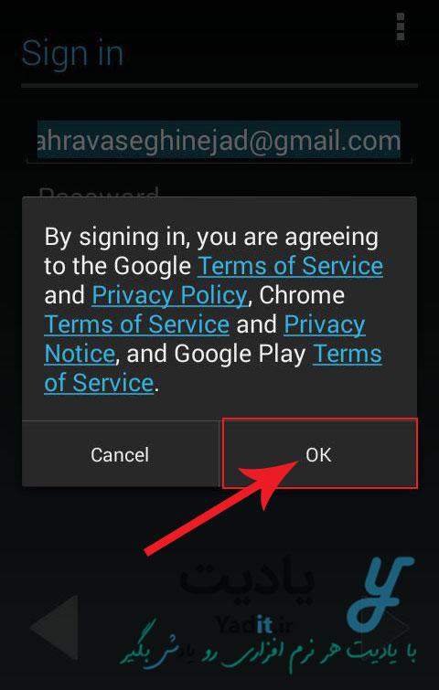 پیغام استفاده از خدمات گوگل