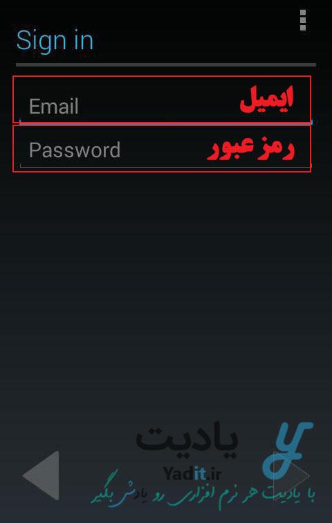 وارد کردن ایمیل و رمز عبور