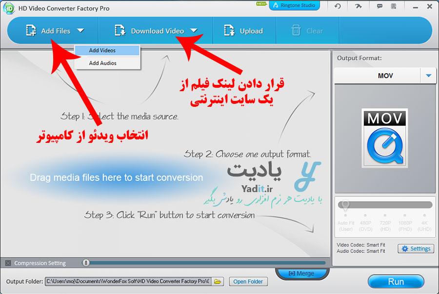 آموزش تبدیل فرمت انواع فیلم به فرمت های ویدئویی یا صوتی دیگر با HD Video Converter