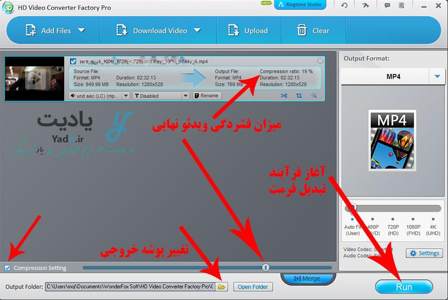 روش آغاز فرآیند تبدیل فرمت فیلم در HD Video Converter Factory Pro