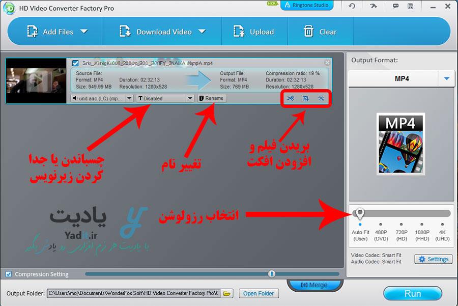 انجام دیگر تنظیمات موجود برای ویدئو قبل از تبدیل فرمت