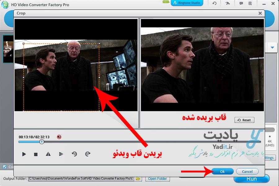 روش بریدن قاب ویدئو در HD Video Converter Factory Pro