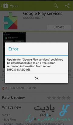 خطای بروزرسانی گوگل پلی سرویس