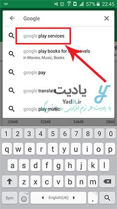 وارد کردن نام google play services