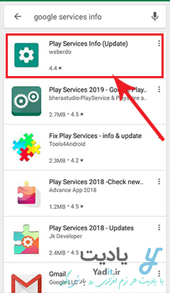 انتخاب برنامه google services info
