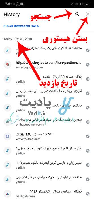 روش مشاهده و استفاده از هیستوری مرورگر گوگل کروم اندروید