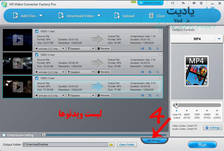 تعیین ترتیب ویدئوها برای ادغام آن ها