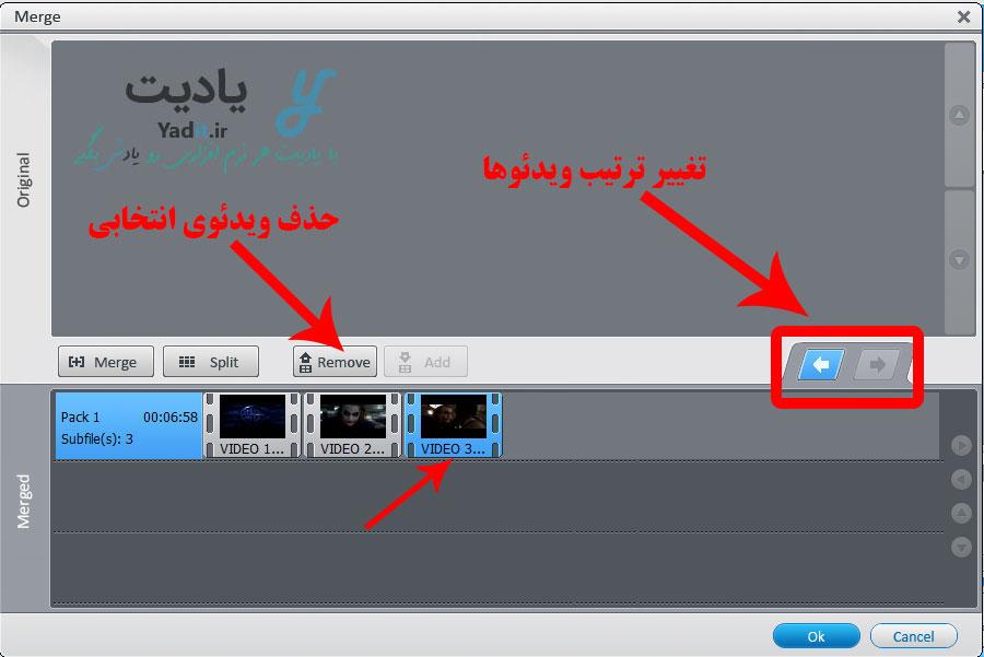 روش تغییر ترتیب ویدئوها برای ادغام آن ها