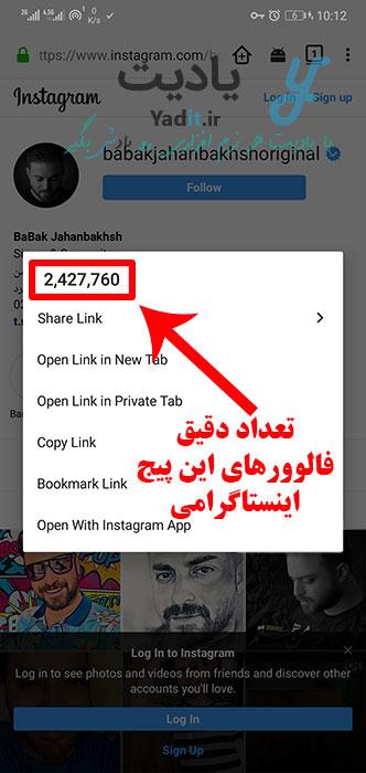 ترفند مشاهده تعداد دقیق فالوورهای یک کاربر در اینستاگرام در گوشی های اندرویدی