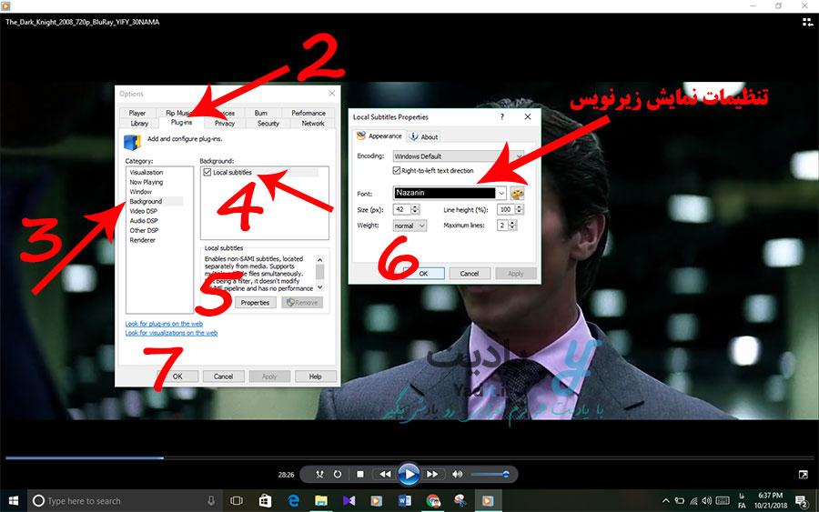 آموزش کامل نمایش زیرنویس فیلم در Windows Media Player