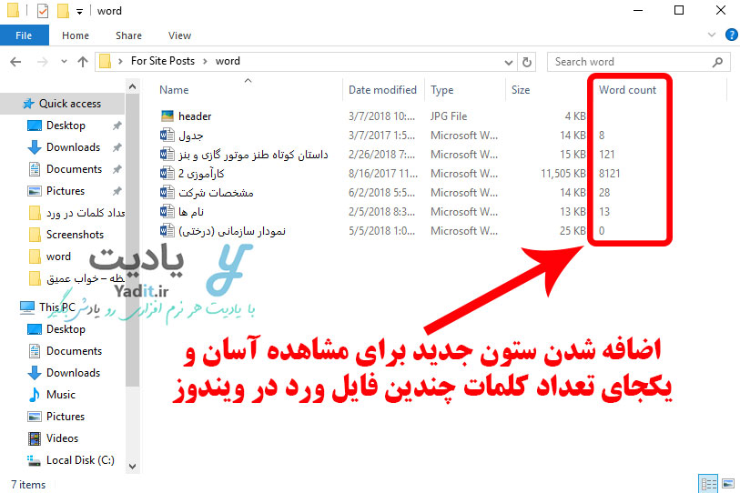اضافه شدن ستون جدید برای مشاهده آسان و یکجای تعداد کلمات چندین فایل ورد در ویندوز