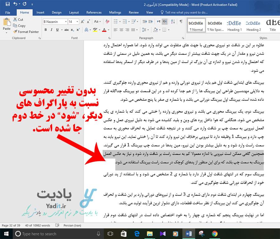 تنظیم موفقیت آمیز فاصله بین حروف و کلمات در نرم افزار ورد