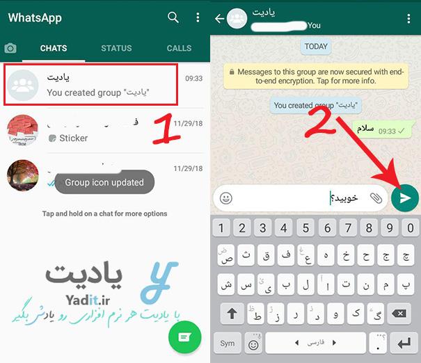 ارسال پیام در گروه واتساپ